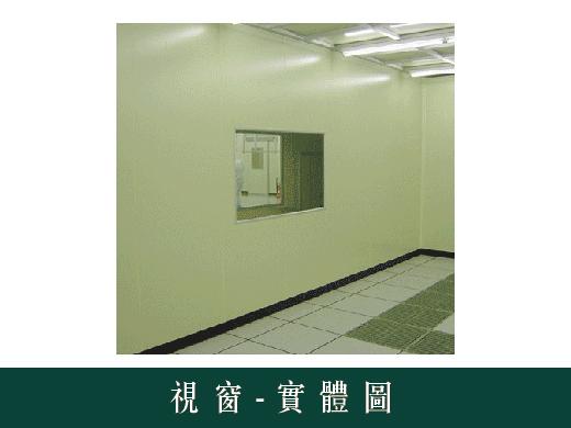展菱科技工程-無塵室工程-防火建材隔間