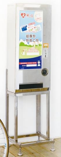 衛生紙販賣機