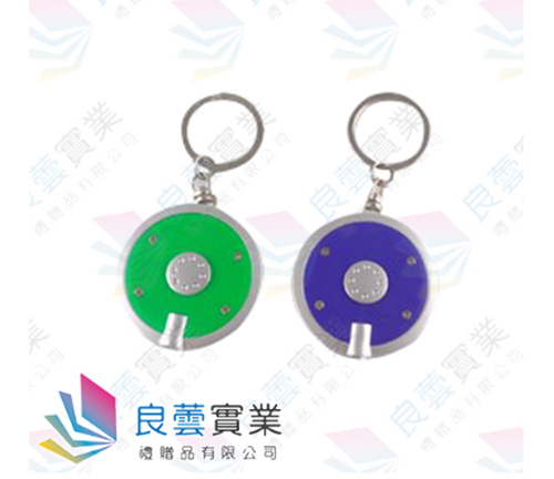 同心圓LED手電筒附鑰匙圈