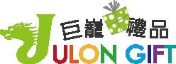 巨巃禮品-禮品批發商,台北禮品批發商