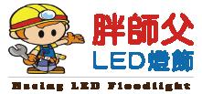 胖師父LED燈飾-照明設計,台北照明設計