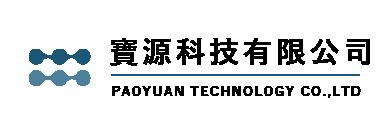 寶源科技有限公司-電子零件製造工廠,電子零件製造商