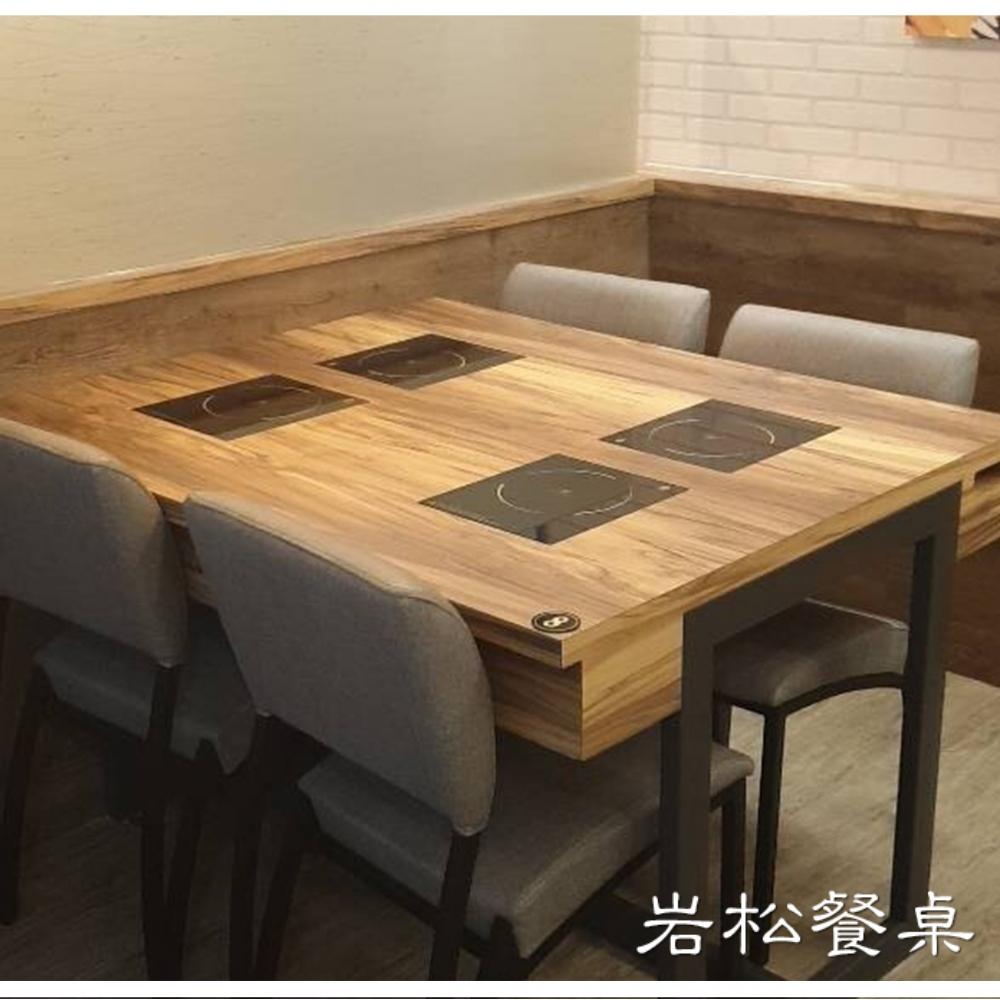 電磁爐餐桌