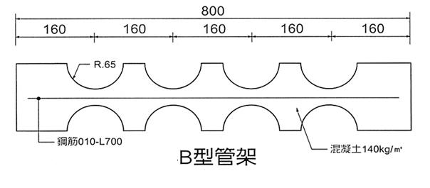 B型水泥管架