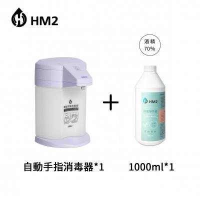 HM2 自動手指消毒