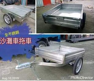 沙灘車尾車全不銹鋼