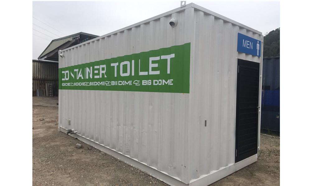 廁-世大運及貨櫃市集廁所