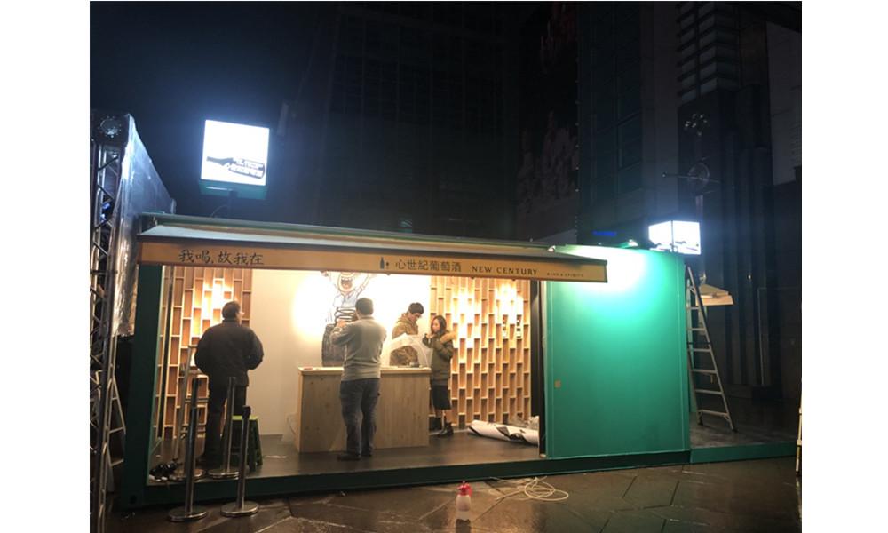 展場-心世紀葡萄酒 X 台北101
