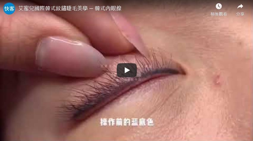 韓式內眼線