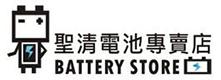 聖清汽車電池專賣店-汽車電池專賣,台中車用電瓶專賣-逢甲電池