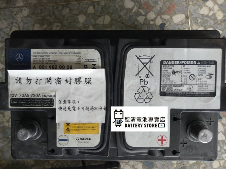 賓士M-Benz #W204電池 #C250電池 (西屯/賓士電池)