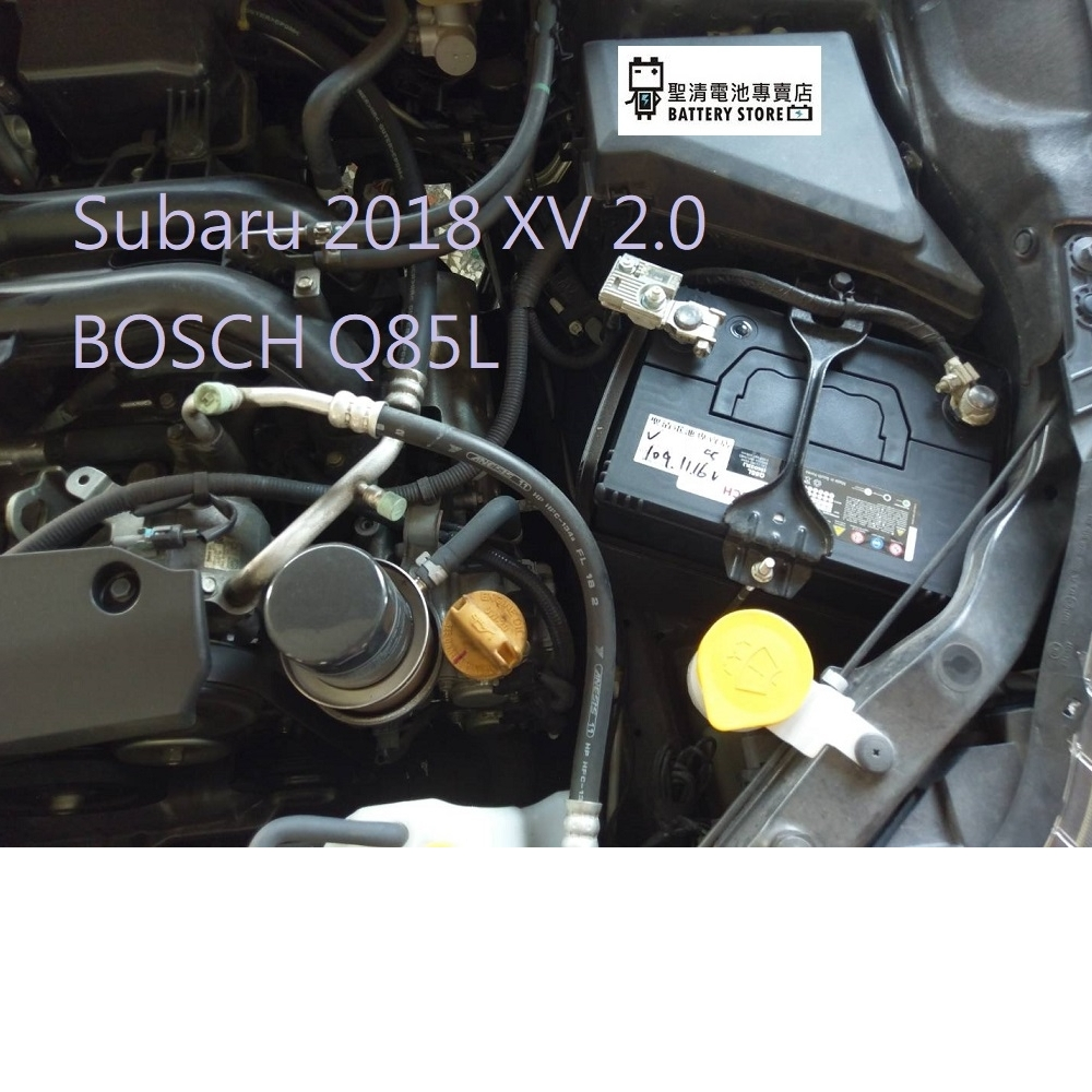 Subaru 2018 #XV電池 Q85 BOSCH (台中/速霸陸電池)