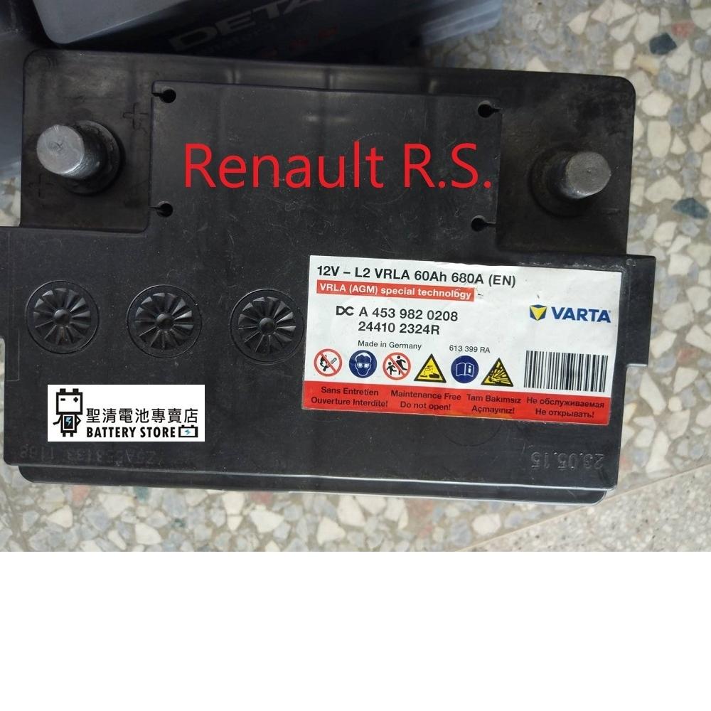 法式小鋼炮Renault R.S.雷諾RS電池更換L2-12V