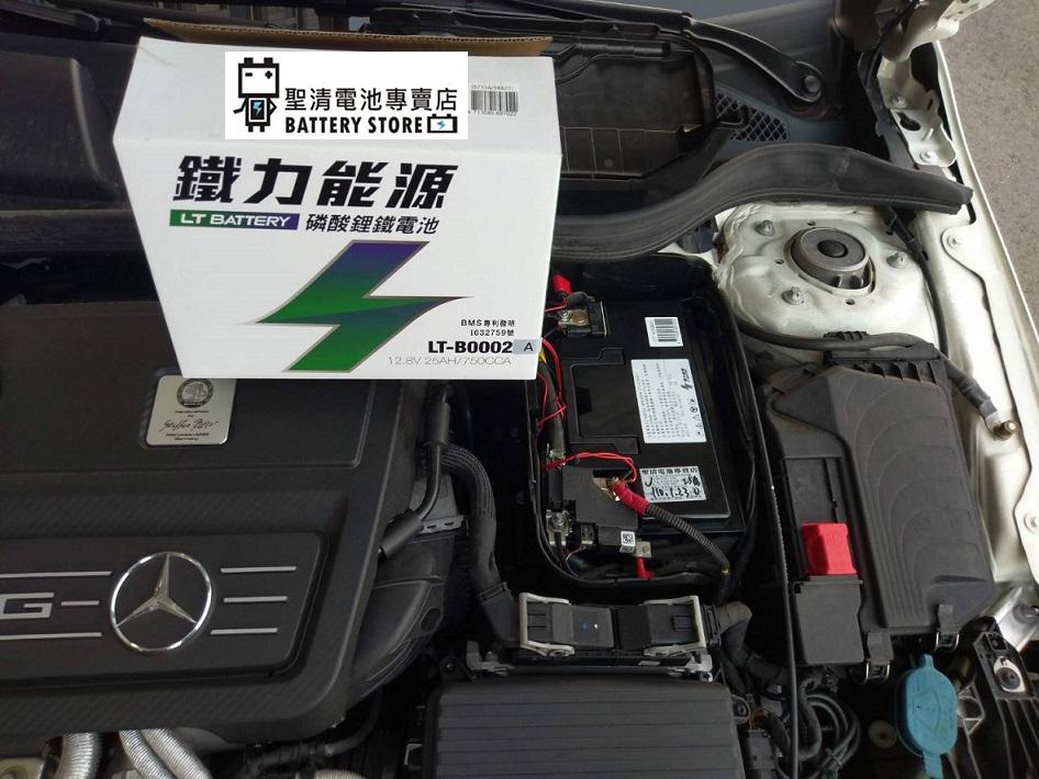 賓士M-Benz 2018 A-Class AMG A45啟動電池(台中/鋰鐵電池)