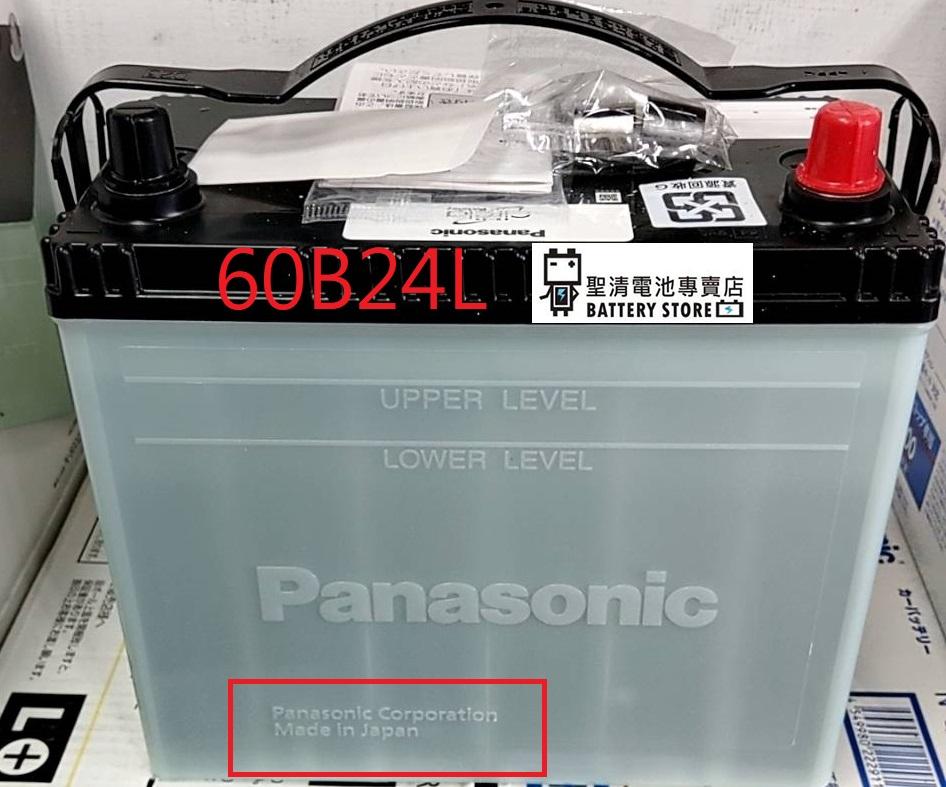 日本製國際牌Panasonic汽車電池-60B24L本田HRV專用(台中/HRV汽車電池)