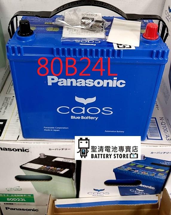 日本製國際牌Panasonic汽車電池-80B24L本田CRV專用(台中/CRV汽車電池)