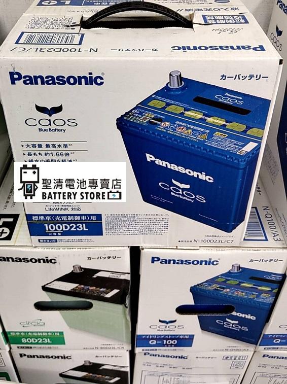日本製國際牌Panasonic汽車電池-100D23L豐田RAV4加強版(台中/RAV4汽車電池)