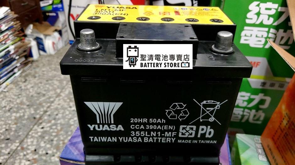 湯淺電池355-LN