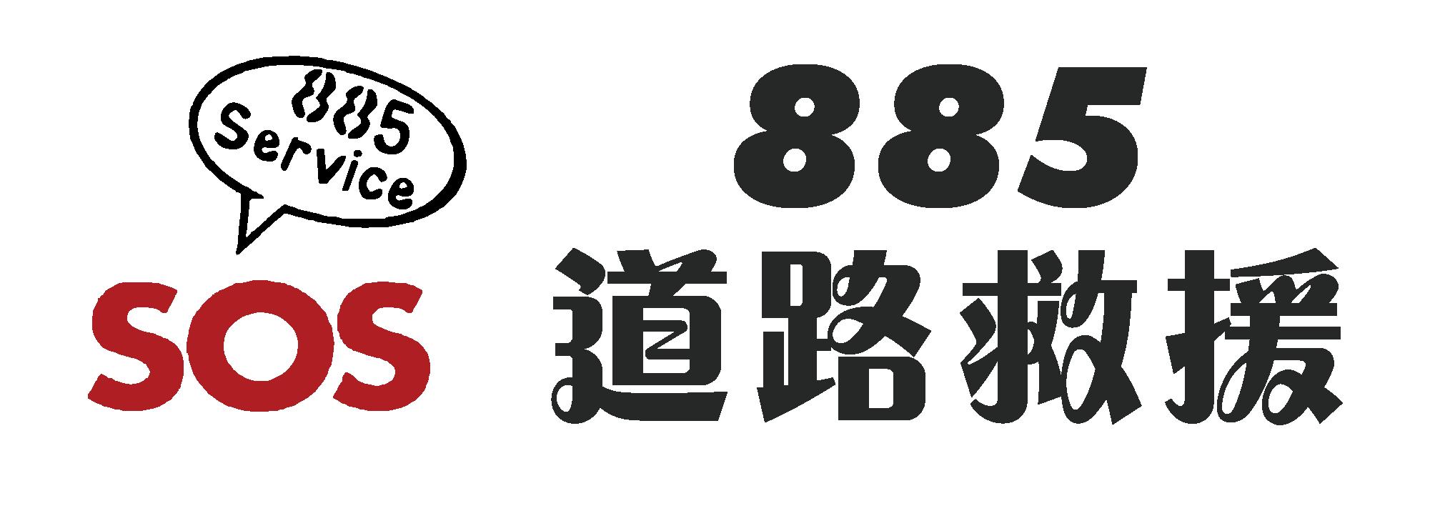885道路救援-道路救援,桃園道路救援
