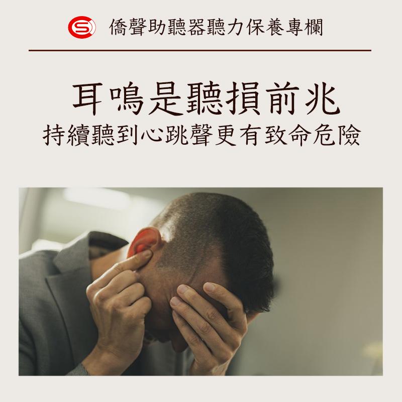耳鳴是聽損徵兆?