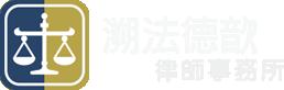 溯法德歆律師事務所-台中律師事務所,台中律師推薦