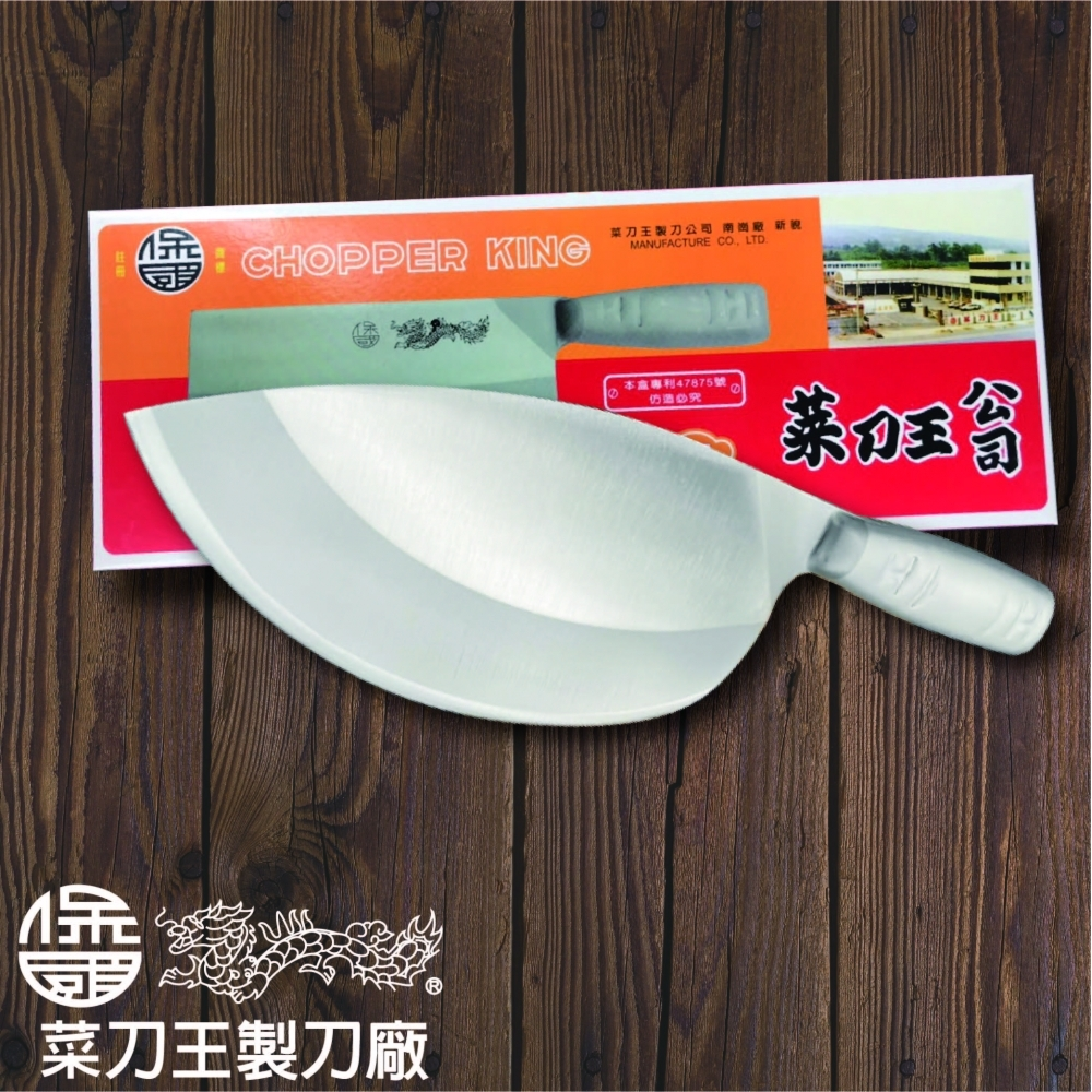 H3台北型魚刀