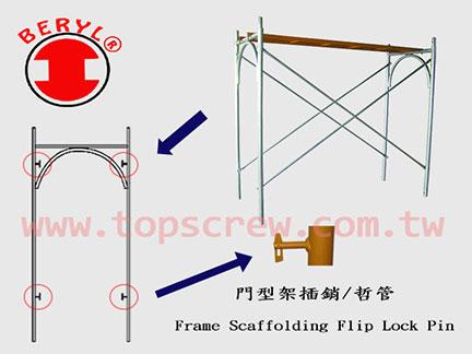 強力式折管/門型架插銷/鷹架鎖