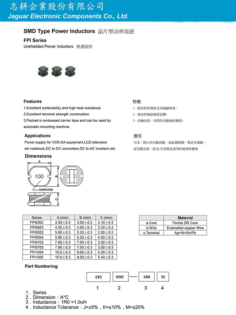 晶片型功率電感FPI