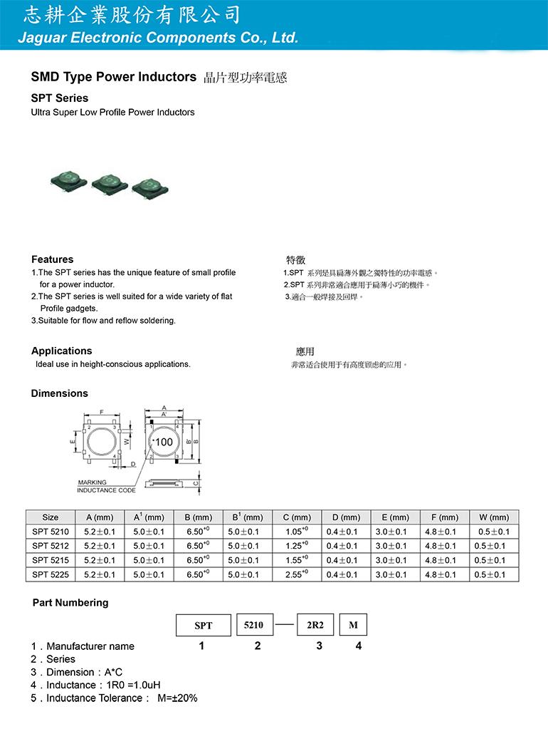 晶片型功率電感SPT