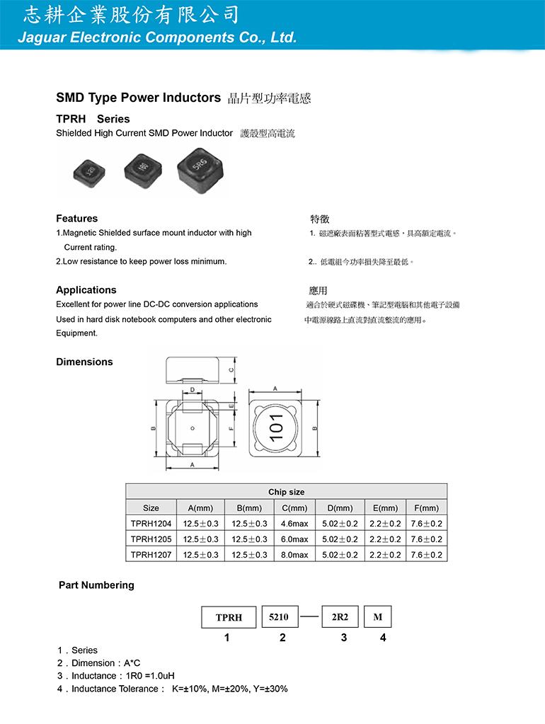 晶片型功率電感TPR