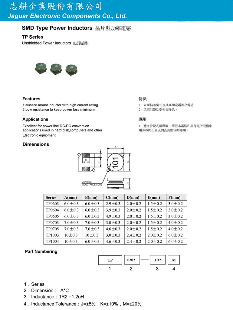 晶片型功率電感TP系
