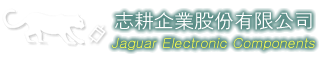 新北市電阻器-志耕企業股份有限公司-電容器,電感器