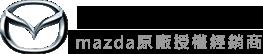 Mazda授權經銷商瑞達汽車-馬自達二手車,台南二手車行