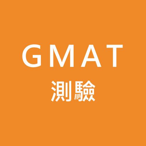 GMAT 測驗