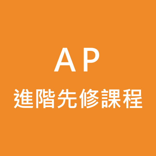 AP 進階先修課程