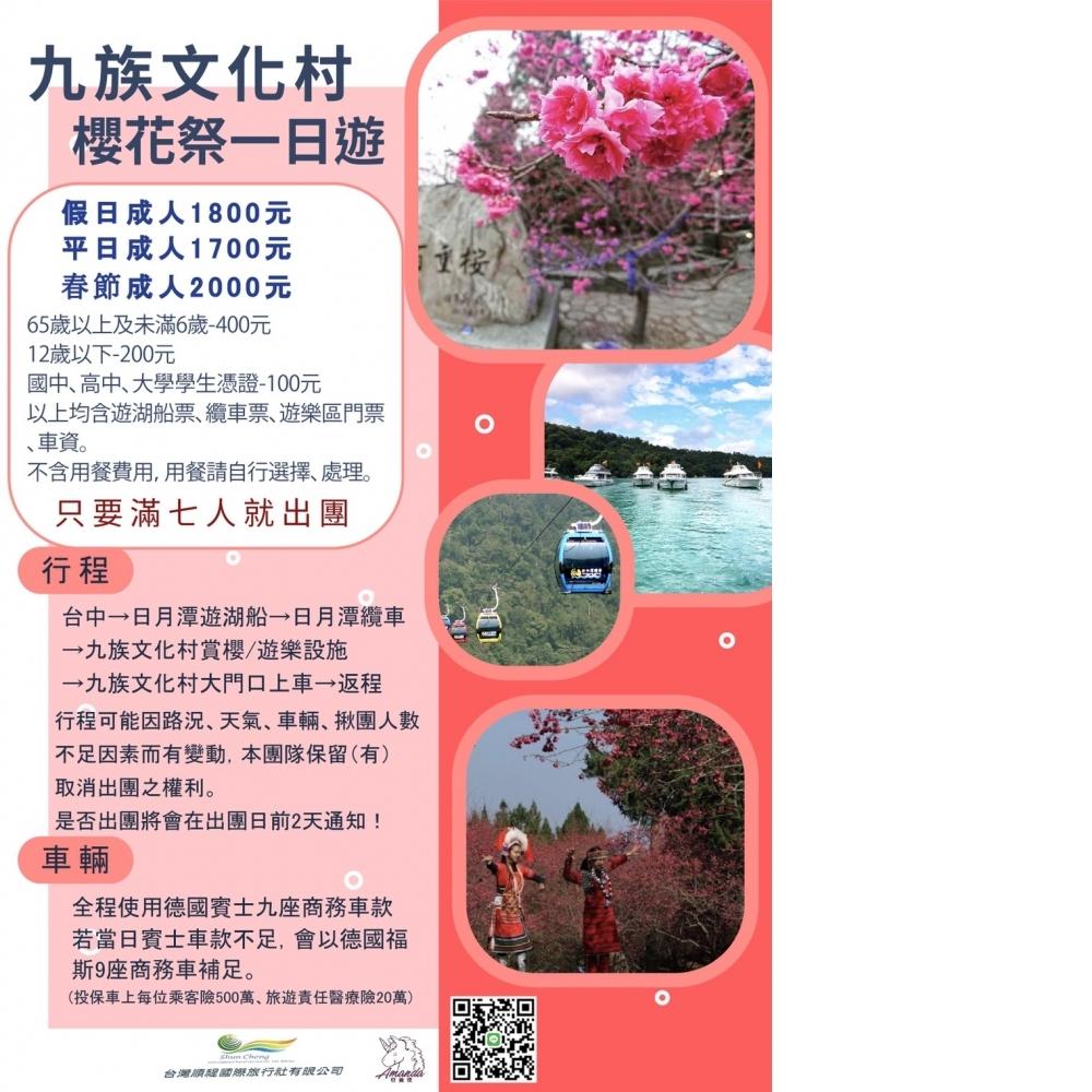 九族文化村 櫻花祭一