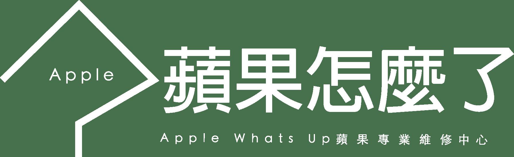 蘋果怎麼了-台中iphone維修,台中mac維修