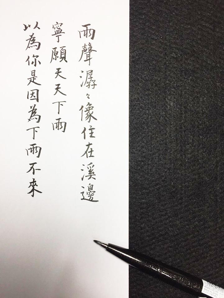 水墨書法膠彩