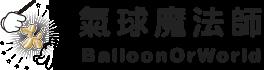 氣球的魔法師-創意折氣球,台北婚禮折氣球