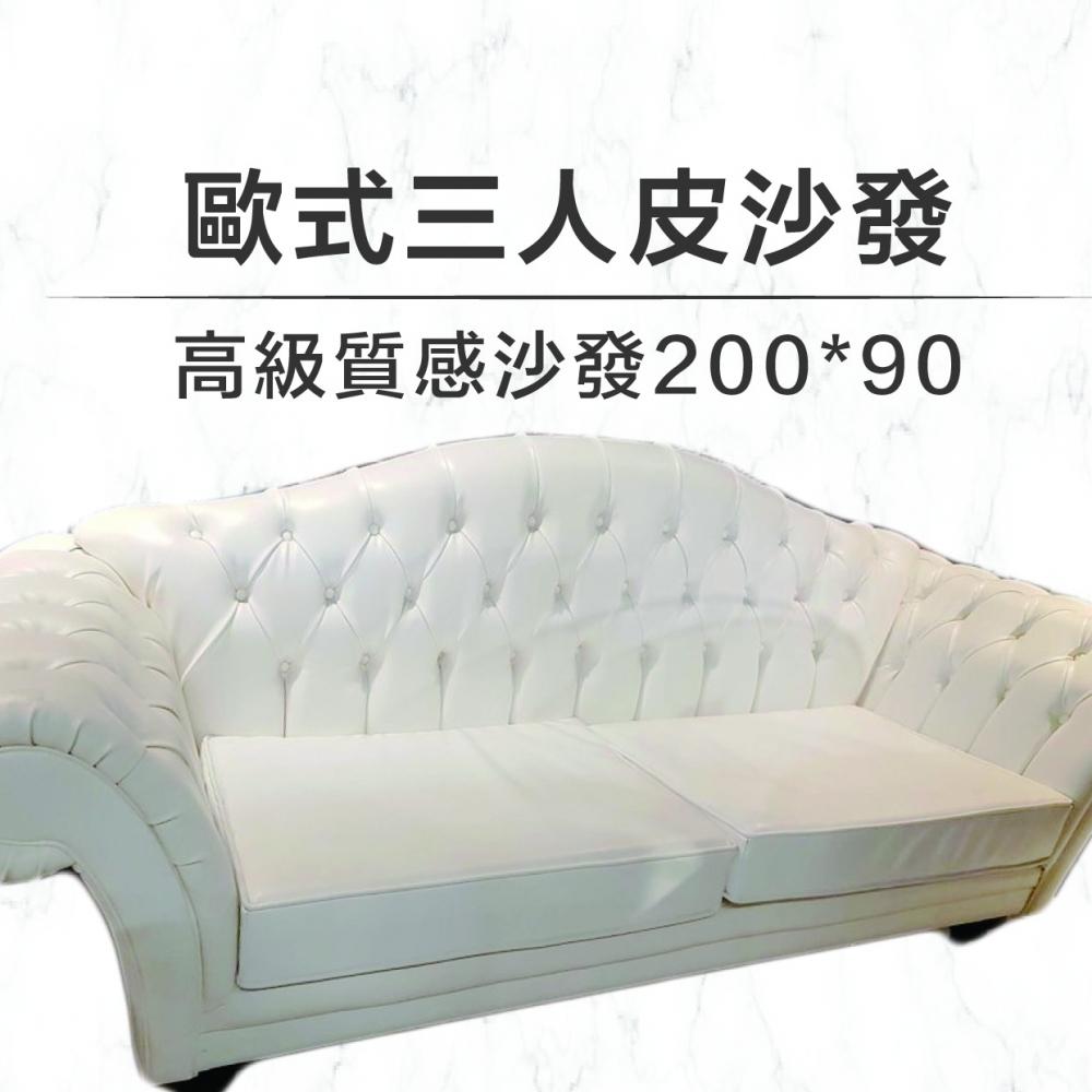 歐式三人座沙發