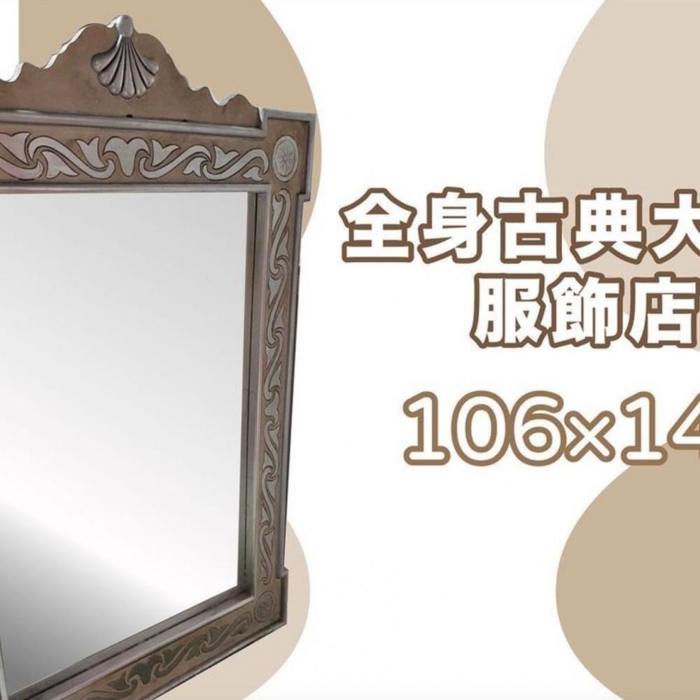 全身古典大鏡