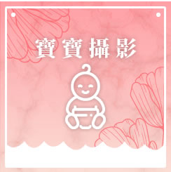 寶寶攝影(4M-1Y