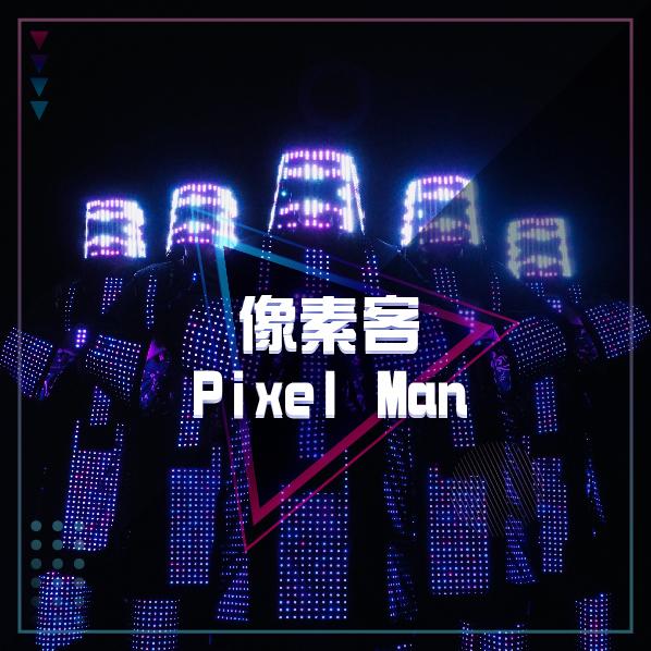 像素客 Pixel