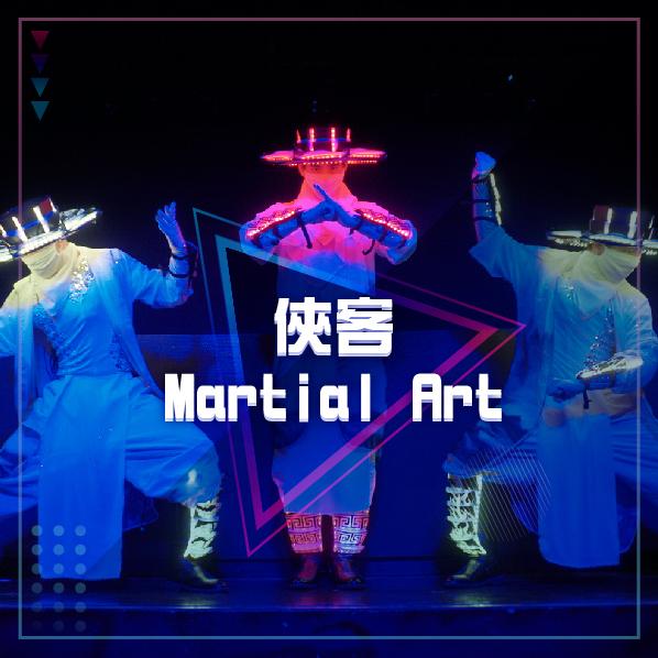 俠客 Martial