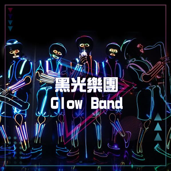 黑光樂團 Glow
