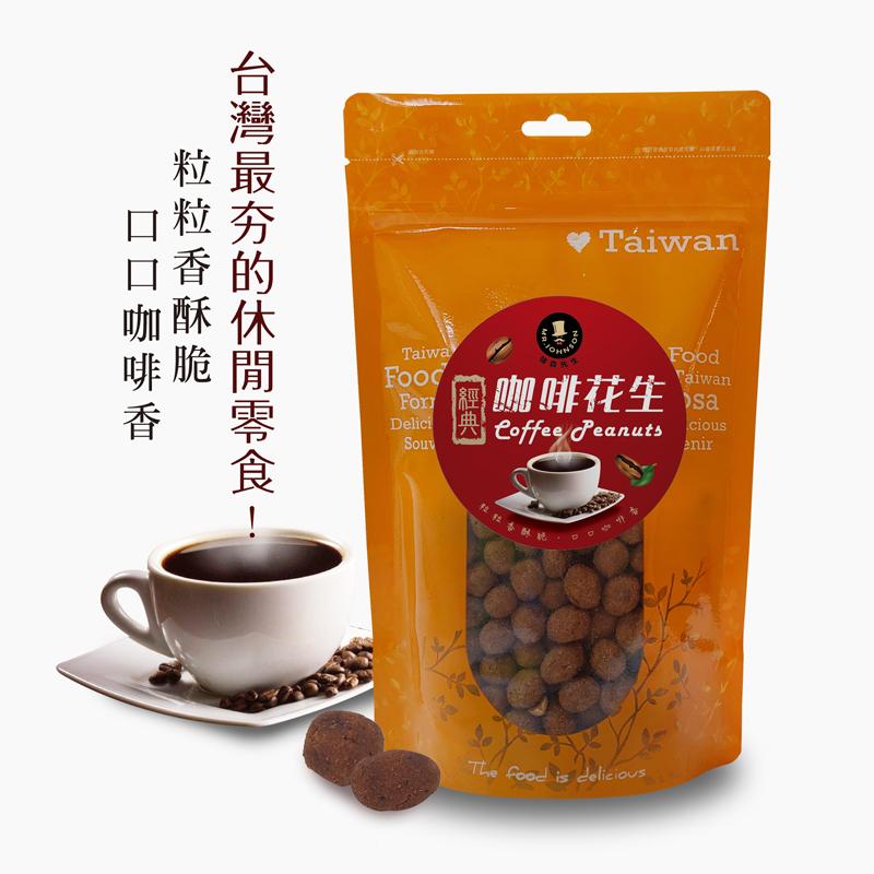 裸粒-咖啡花生160