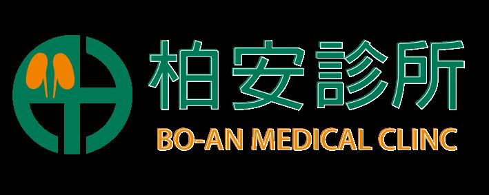 柏安血液透析中心-洗腎中心,台北洗腎中心