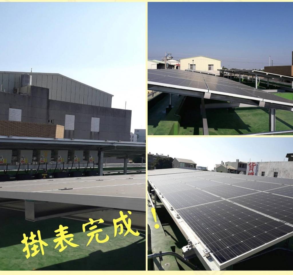 太陽能面板建置工程實績