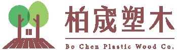 柏宬塑木-塑木地板施工,新竹塑木地板施工