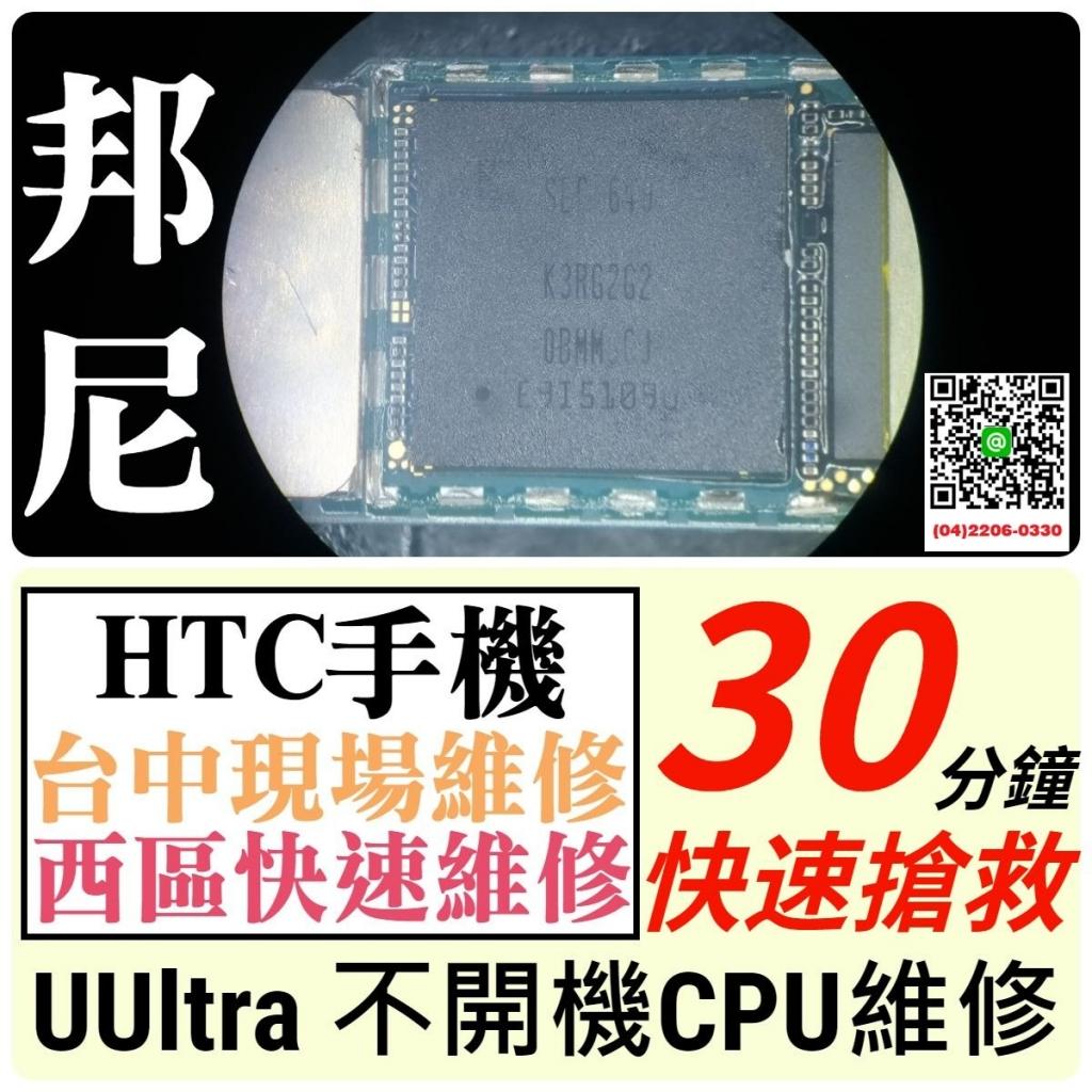 台中HTC手機維修平板換電池螢幕主機板不開機快速維修